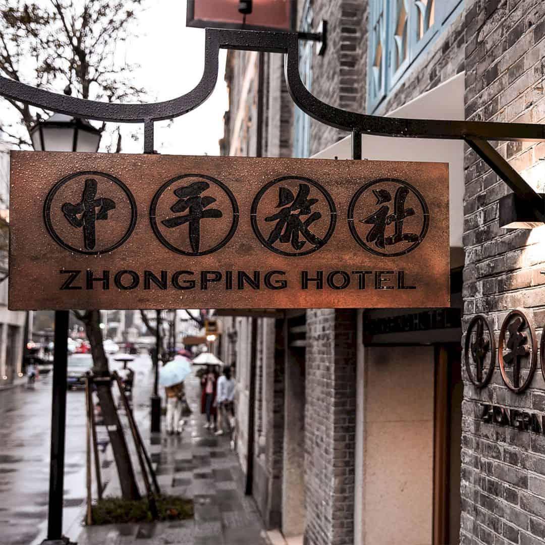Zhongping Road Cultural Inheritance By Yaotian Zhang 4